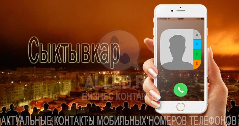 База мобильных телефонов города Сыктывкара