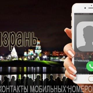 База мобильных телефонов города Сызрани