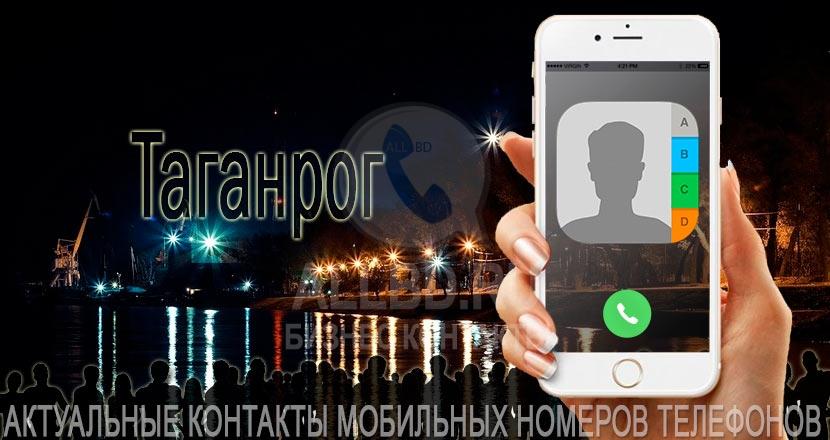 База мобильных телефонов города Таганрога