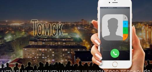 База мобильных телефонов города Томска