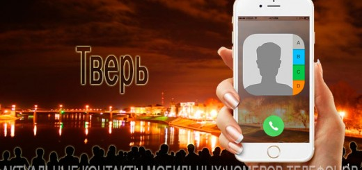 База мобильных телефонов города Твери