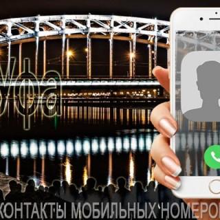 База мобильных телефонов города Уфы