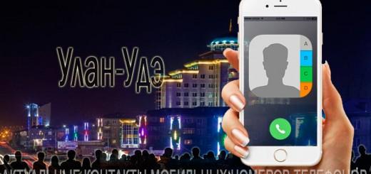 База мобильных телефонов города Улан-Удэ
