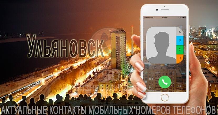 База мобильных телефонов города Ульяновска