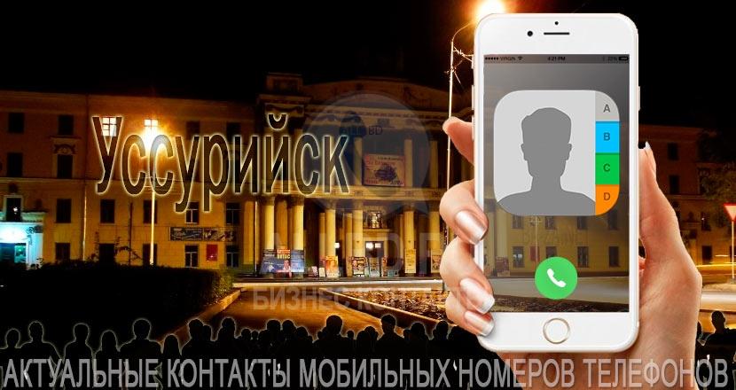 База мобильных телефонов города Уссурийска