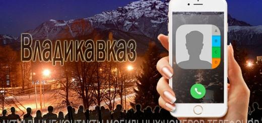 База мобильных телефонов города Владикавказа