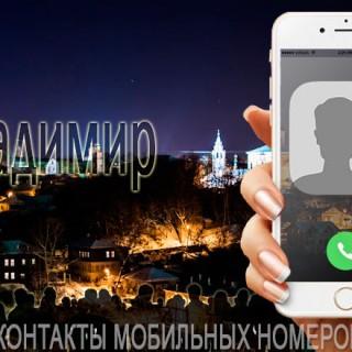 База мобильных телефонов города Владимира