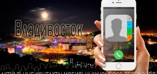 База мобильных телефонов города Владивостока