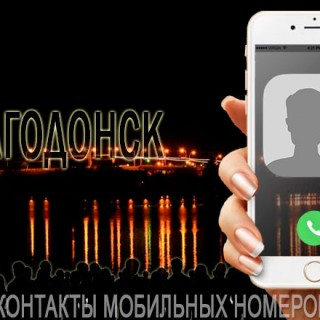 База мобильных телефонов города Волгодонска