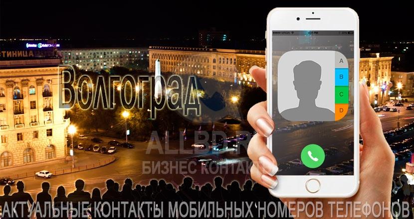 База мобильных телефонов города Волгограда