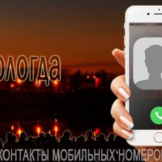База мобильных телефонов города Вологды