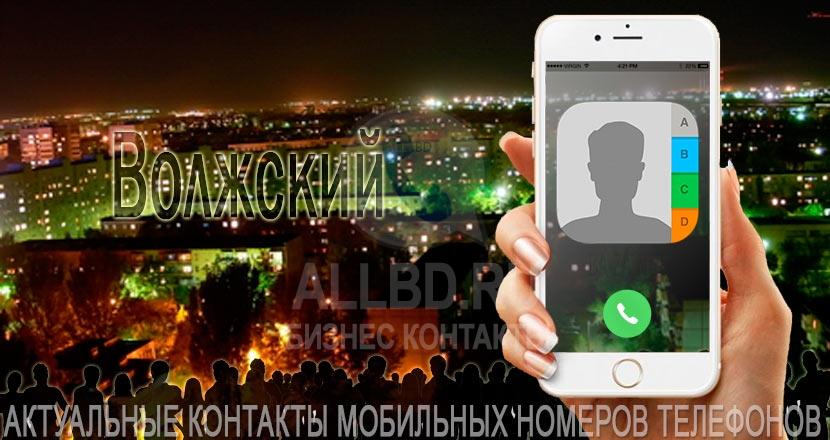 База мобильных телефонов города Волжского