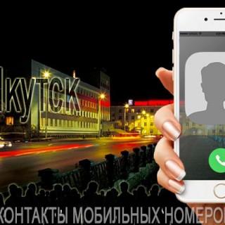База мобильных телефонов города Якутска