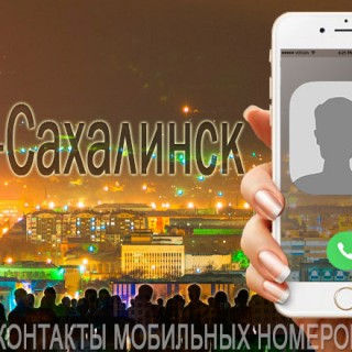 База мобильных телефонов города Южно-Сахалинска