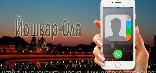 База мобильных телефонов города Йошкар-Олы