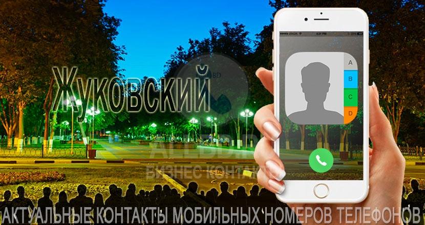 База мобильных телефонов города Жуковского