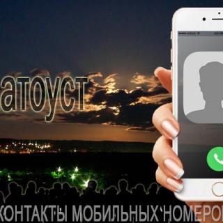 База мобильных телефонов города Златоуста