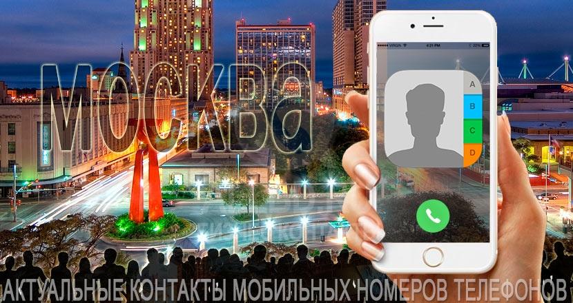 База мобильных телефонов города Москвы