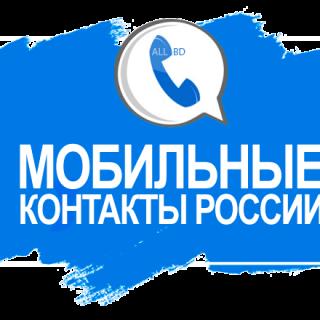 База мобильных телефонов России